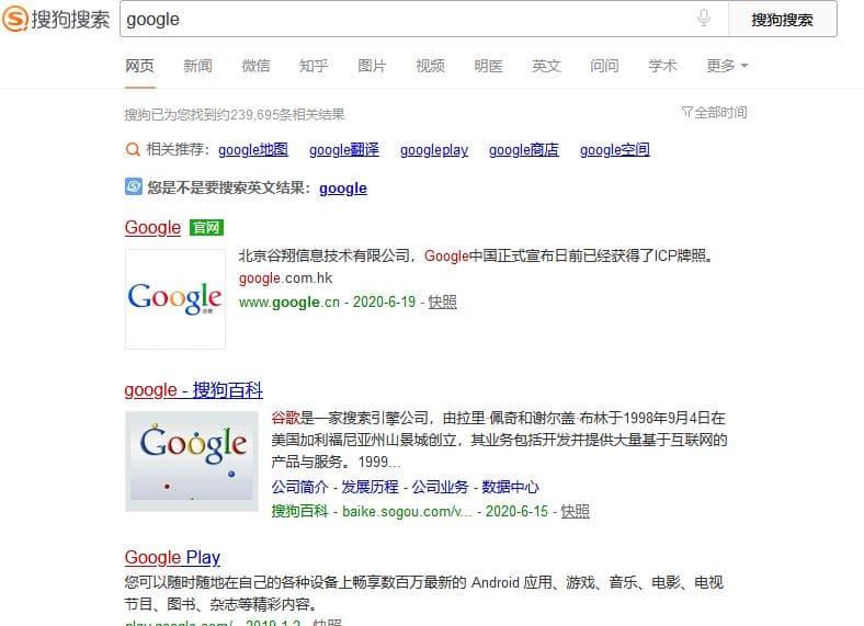 zrzut w wyszukiwarki Sogou